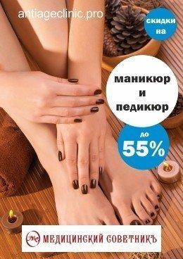 Скидки до 55% на маникюр и педикюр