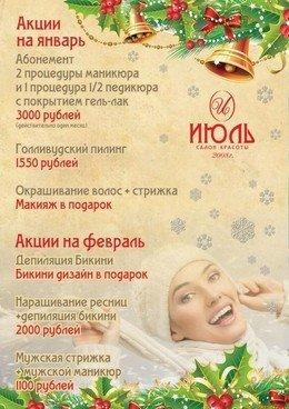 """Февральские акции в """"Июле"""""""