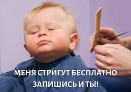 Стрижём детей БЕСПЛАТНО