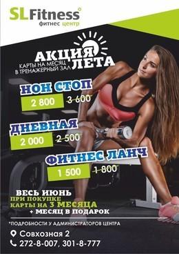АКЦИЯ ЛЕТА!