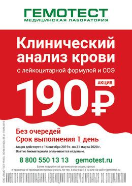 Клинический анализ крови 190 рублей