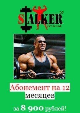 Годовой абонемент за 8900 рублей!