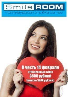 Отбеливание зубов всего 3500 рублей