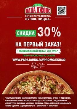 Скидка 30% на первый заказ в ПАПА ДЖОНС