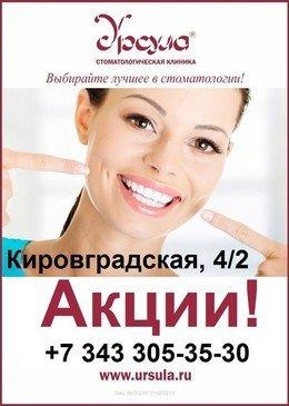 Акции в стоматологии!