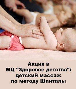 Акция на детский массаж