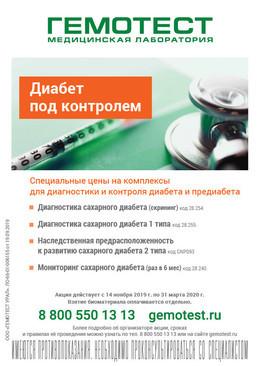 Специальные цены на комплексы по диагностике и контролю диабета
