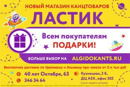 Бесплатная доставка по Уралмашу и Эльмашу при заказе от 2-х тыс руб.