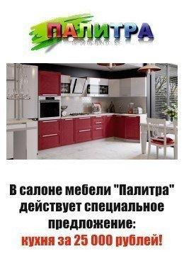 "В ""Палитре"" кухня за 25 000 рублей"