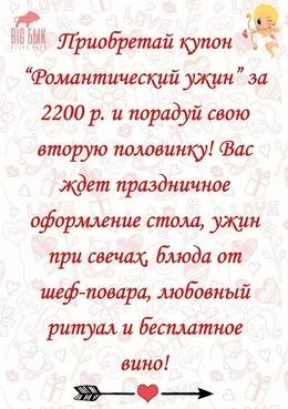 Купон Романтический Ужин!