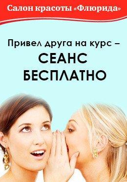 Приведи друга - массаж БЕСПЛАТНО