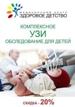 Комплексное УЗИ-обследование для детей со скидкой 20%