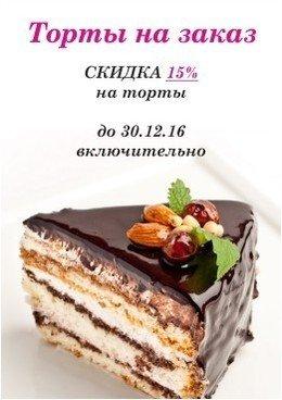 Скидка 15% на домашние торты