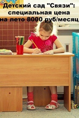Летом детский сад дешевле