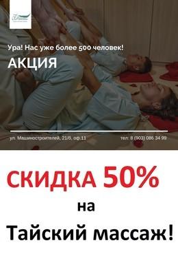 Скидка 50% на Тайский массаж!