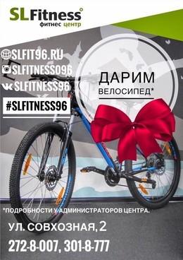 """Красота и здоровье Акция """"Дарим велосипед""""! До 15 мая"""