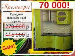 Финальная распродажа выставочного образца кухни! Последняя цена!