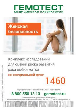 Комплекс исследований для женщин 1460 рублей