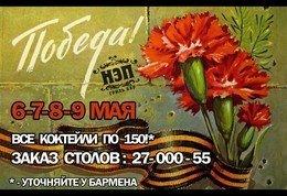 Все коктейли по 150 рублей