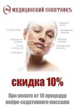 10% скидка на нейро-седативный массаж