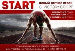 Новая акция: начни фитнес-сезон с «VICTORY Спорт»