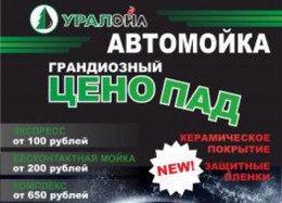 """Ценопад на Автомойке """"Уралойл"""""""