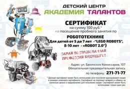 Детям Пробное занятие по робототехнике! До 20 сентября
