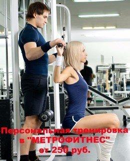Персональная тренировка от 250 рублей