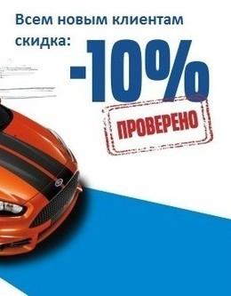 Скидка 10% по промо-коду