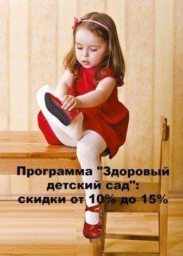 """Программа """"Здоровый детский сад"""""""