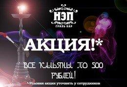 Все кальяны по 500 рублей!