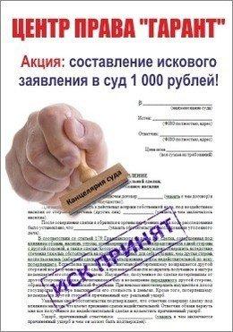Составление искового заявления в суд 1000 рублей