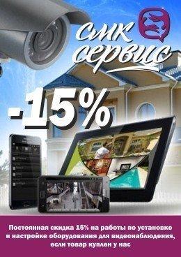 Скидка 15% на установку видеонаблюдения
