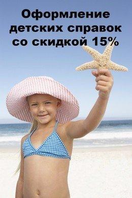 Детские справки со скидкой 15%