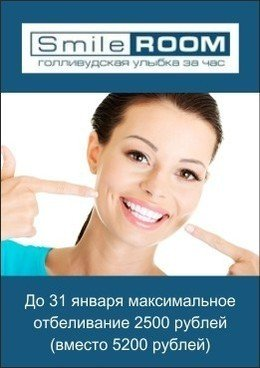 Отбеливание зубов за 2500 рублей!