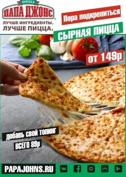 Пицца от 149 рублей