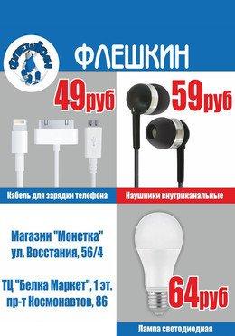 Акции на наушники, кабель, лампы