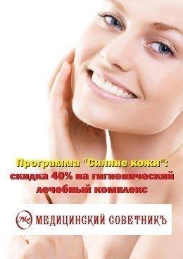 """""""Сияние кожи"""": скидка 40% на гигиенический лечебный комплекс"""