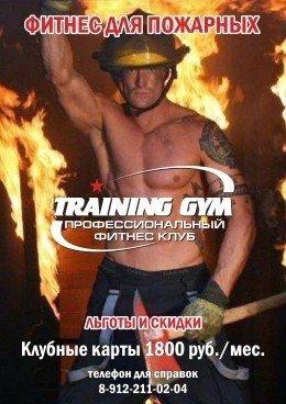 Фитнес для пожарных!
