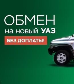 Обмен на новый УАЗ без доплаты