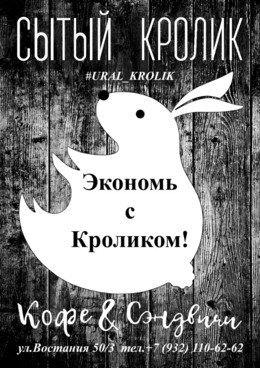 Экономь с Кроликом