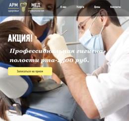 Профессиональная гигиена   полости рта - 2500 руб.