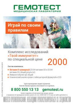 """Комплекс исследований """"Твой иммунитет"""" 2000 рублей"""