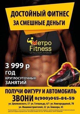 Год безлимитного фитнеса 3 999 рублей