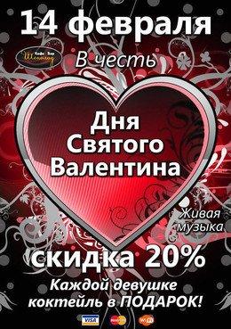 Отмечаем самый романтический праздник!