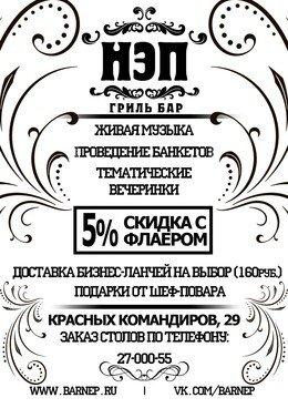 "Скидка 5% в гриль-бар ""НЭП"""