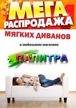 Распродажа мягких диванов