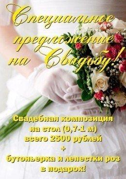 Специальное предложение на свадьбу