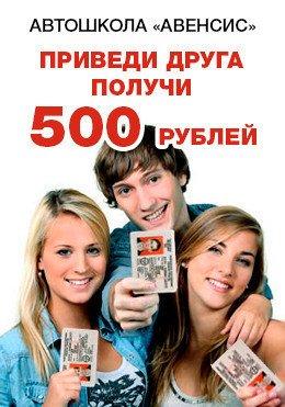 Приведи друга - получи 500 рублей