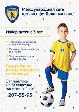 Детский футбол. Первое занятие Бесплатно!